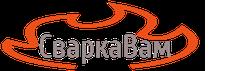 СваркаВам - сварочная проволока, прутки, припои, флюсы, баббиты